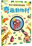 專注力尋寶挑戰遊戲書:奇趣動物村