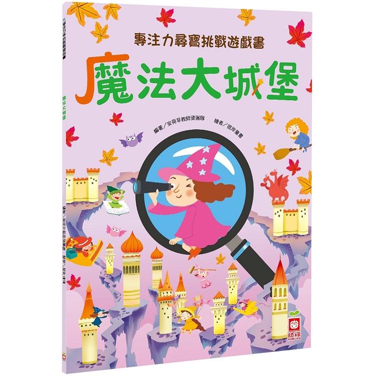 專注力尋寶挑戰遊戲書:魔法大城堡