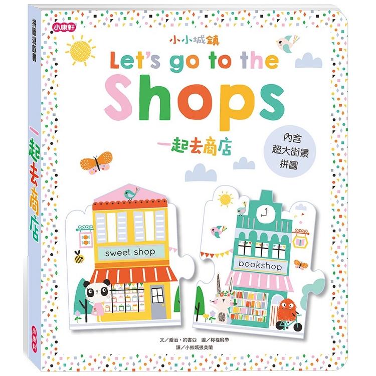 一起去商店-拼圖遊戲書