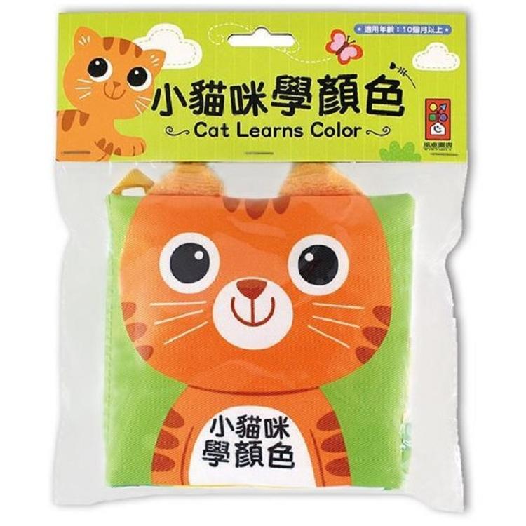 小貓咪學顏色(星形磨牙布書)