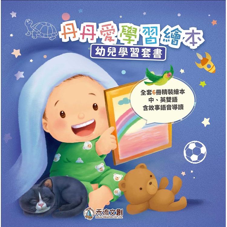 丹丹愛學習繪本 系列套書(6冊)
