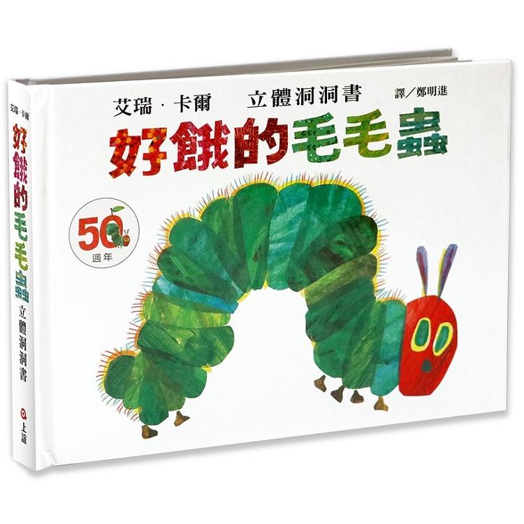 好餓的毛毛蟲立體洞洞書(50週年紀念版)