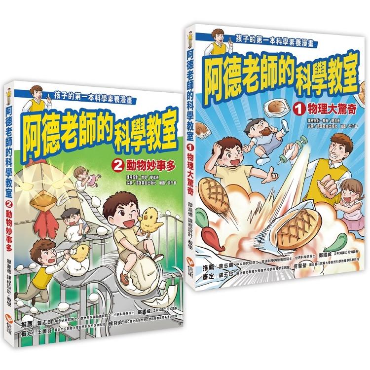 阿德老師的科學教室1+2 套書