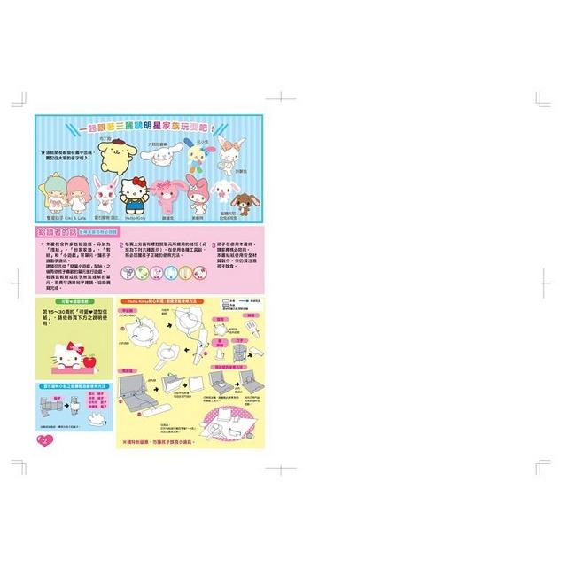 三麗鷗明星家族-喀嚓喀嚓摺紙遊戲書