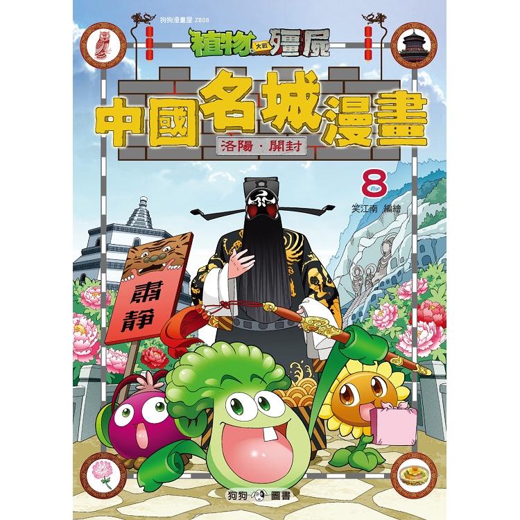 植物大戰殭屍:中國名城漫畫8 洛陽.開封