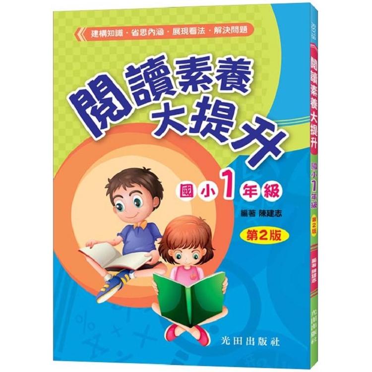 閱讀素養大提升(國小1年級)第2版