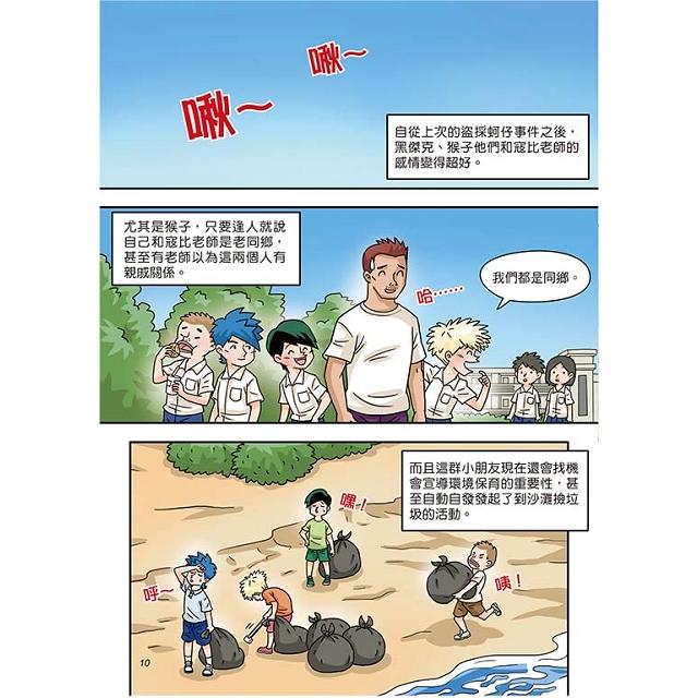 征服高山大作戰(荒野探險隊-高山篇)