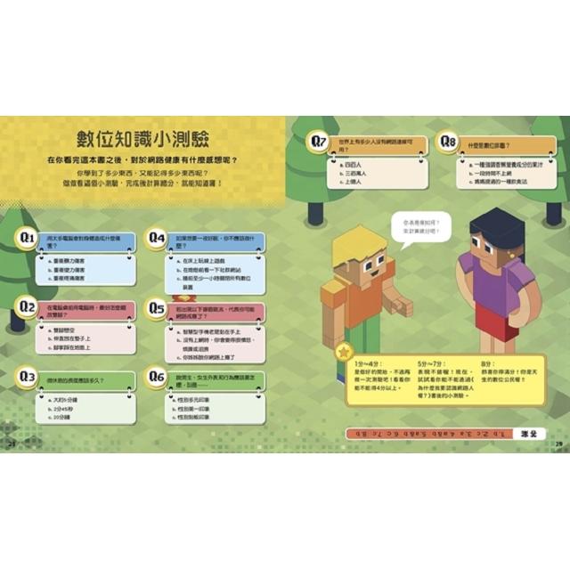 數位世界的孩子系列1-4:一起認識網路社會與數位時代的關鍵議題(共四冊)