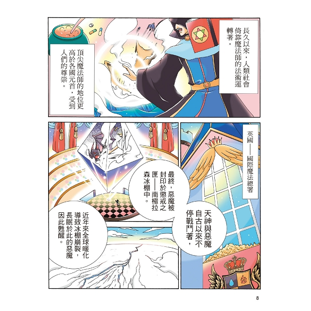 魔法使之契Ⅱ:惡魔日危機(全彩漫畫)