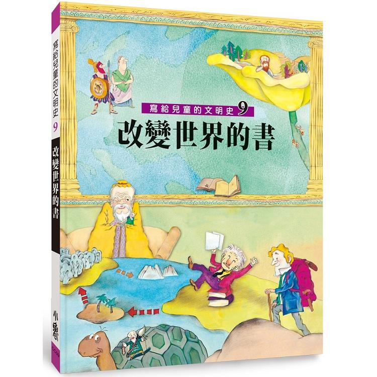 寫給兒童的文明9-改變世界的書(二版)