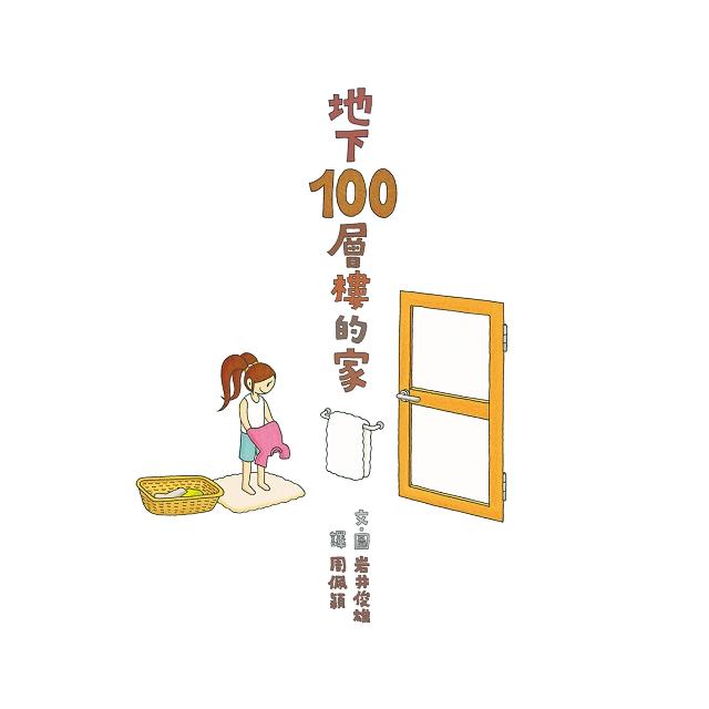 岩井俊雄創意繪本集:探索100層樓的家