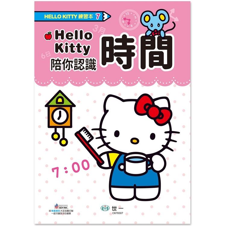 HelloKitty認識時間練習本