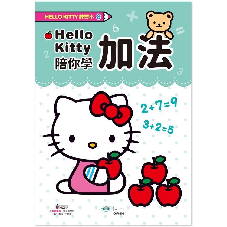 HelloKitty加法練習本