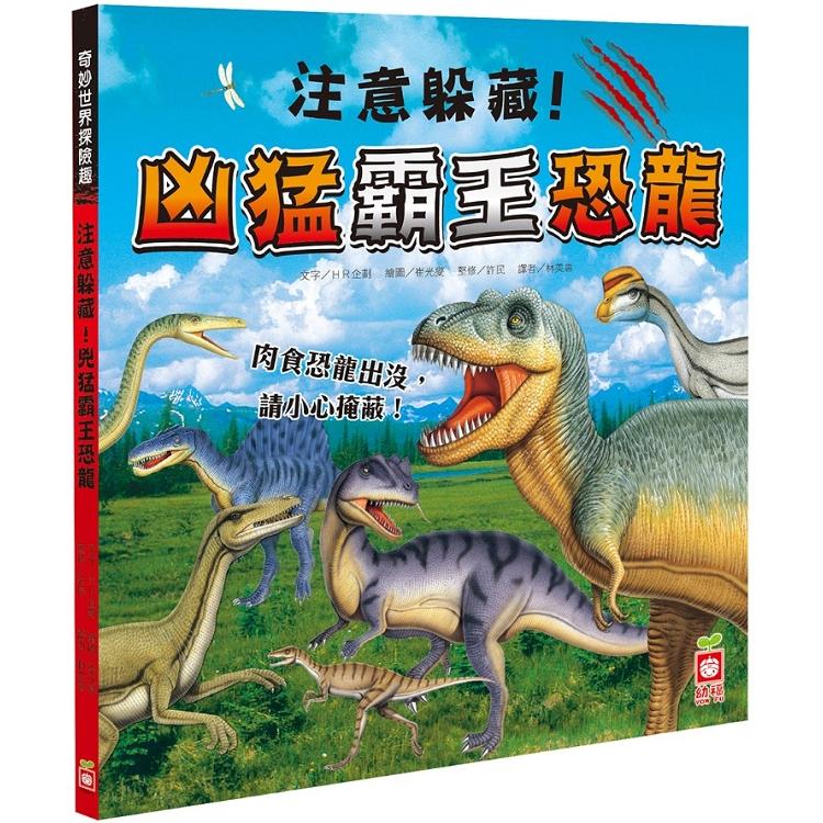 奇妙世界探險趣-注意躲藏!凶猛霸王恐龍