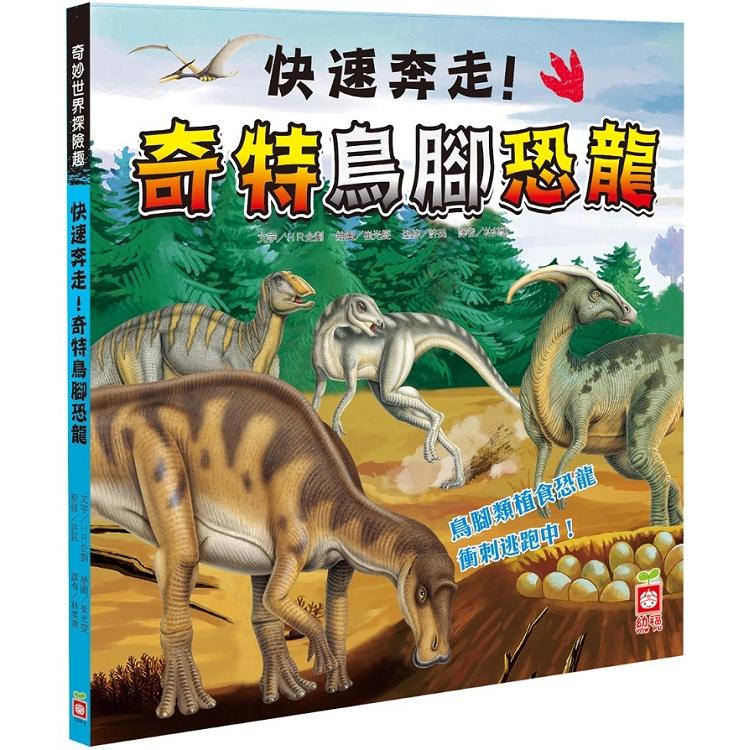 奇妙世界探險趣-快速奔走!奇特鳥腳恐龍