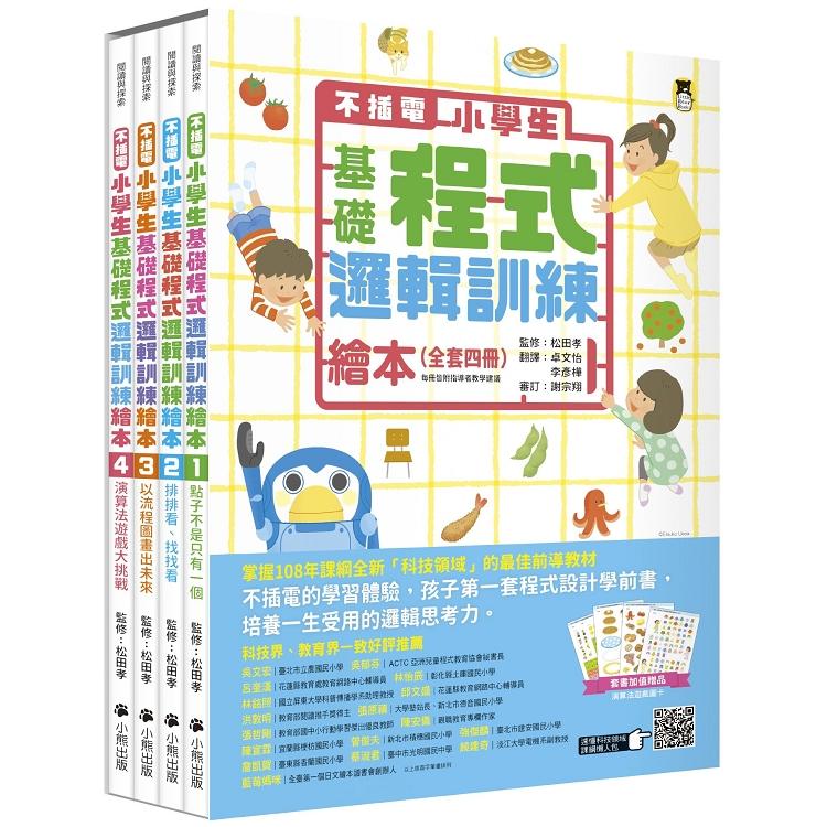 不插電 小學生基礎程式邏輯訓練繪本(全套四冊)