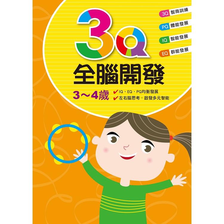 兒童潛能開發:3Q全腦開發(3~4歲)