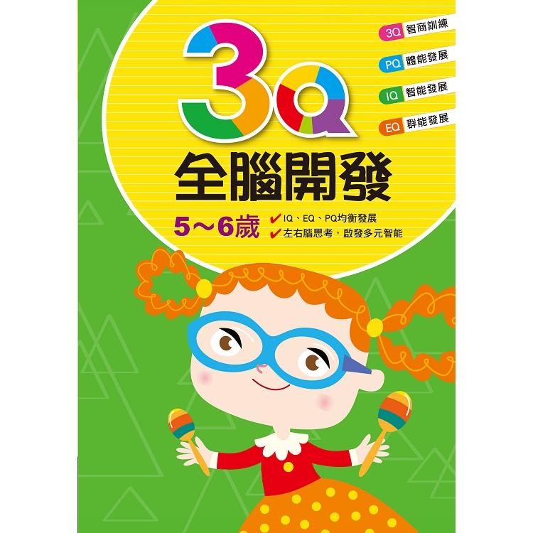 兒童潛能開發:3Q全腦開發(5~6歲)