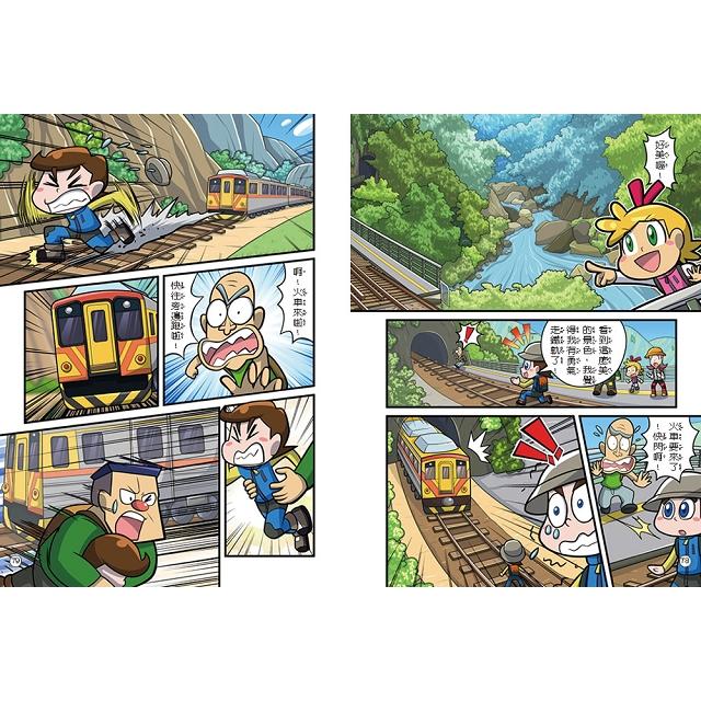 臺灣古道大冒險2:平溪煤礦古道