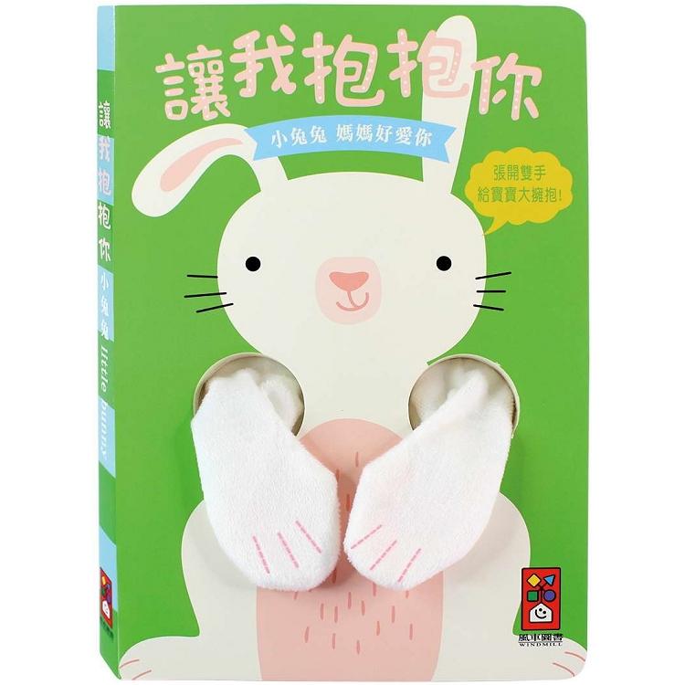 小兔兔指偶書-讓我抱抱你