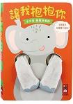 小小象指偶書-讓我抱抱你