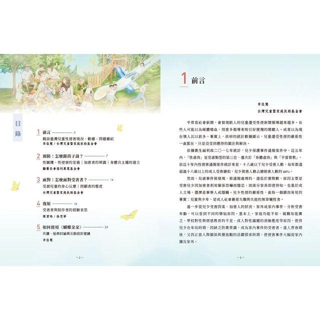 蝴蝶朵朵 (附贈應用指導手冊,兩冊不分售)