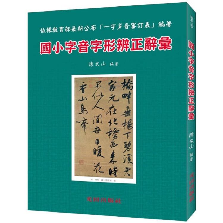 國小字音字形辨正辭彙