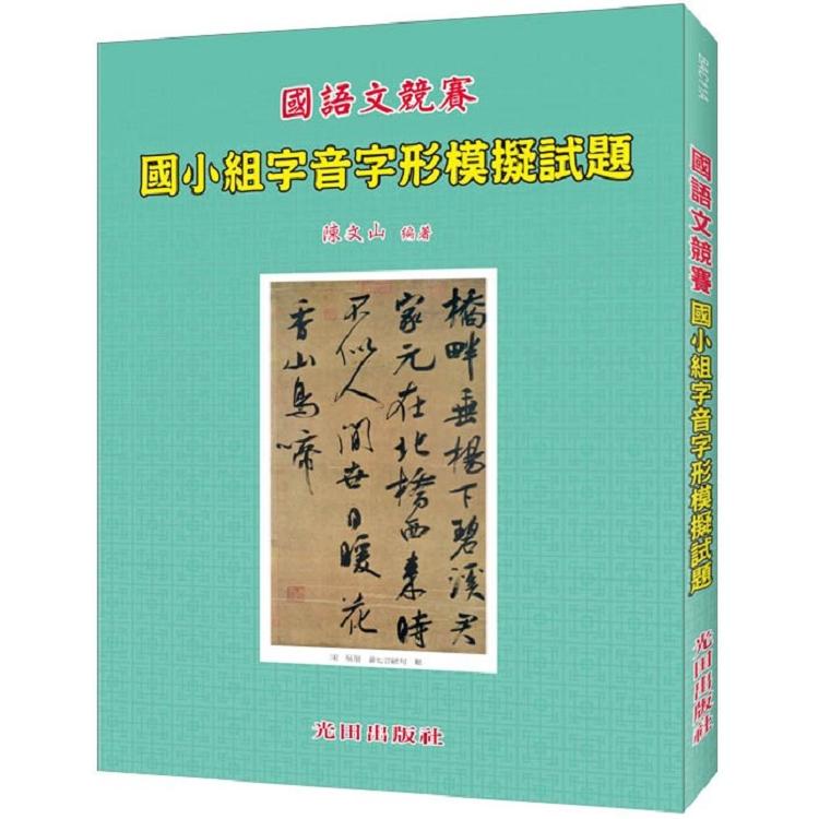 國小字音字形模擬試題