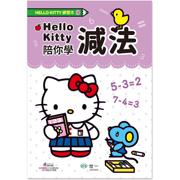 HelloKitty減法練習本