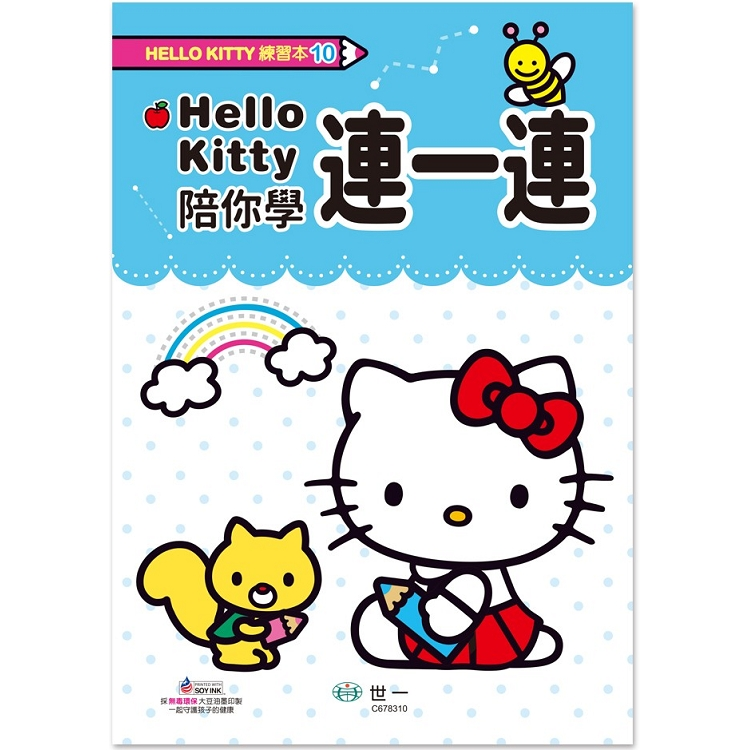HelloKitty連一連練習本