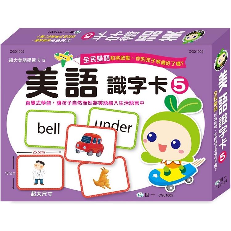 美語識字卡5(超大美語學習卡)