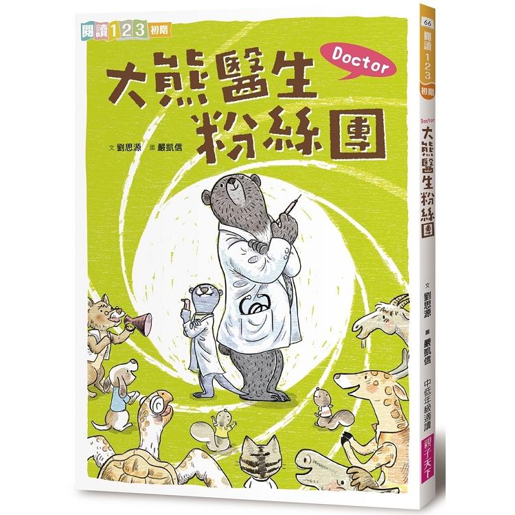 Doctor大熊醫生粉絲團(新版)