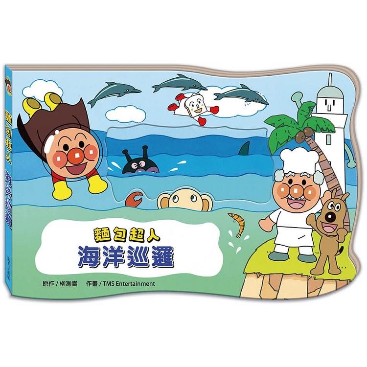 麵包超人海洋巡邏