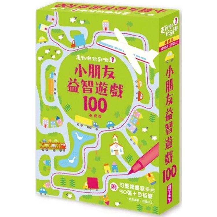 走到哪玩到哪1:小朋友益智遊戲100(基礎版,2019新版)