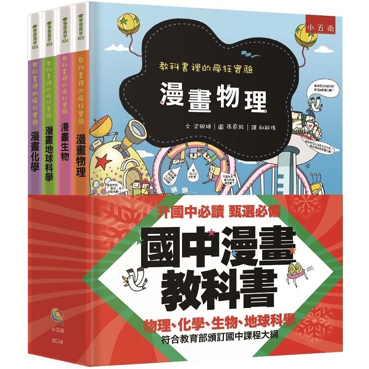 國中漫畫教科書套書(全套4冊)