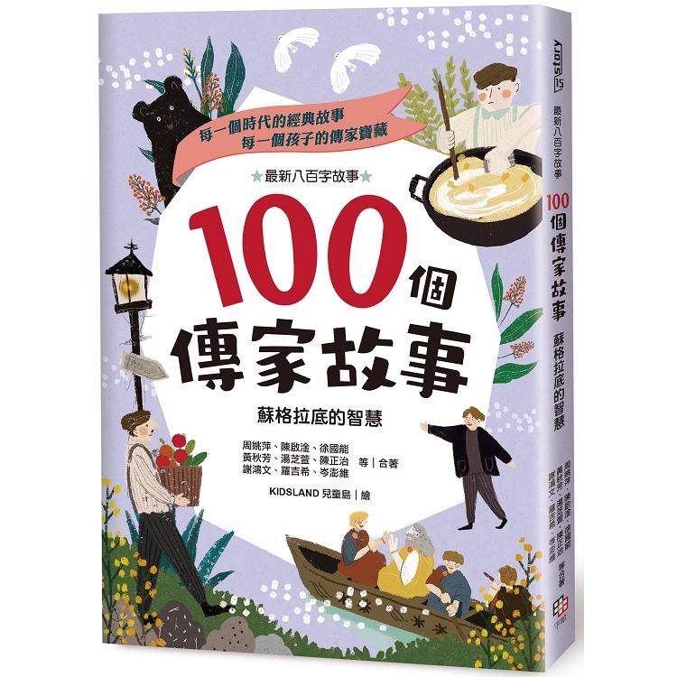 100個傳家故事:蘇格拉底的智慧