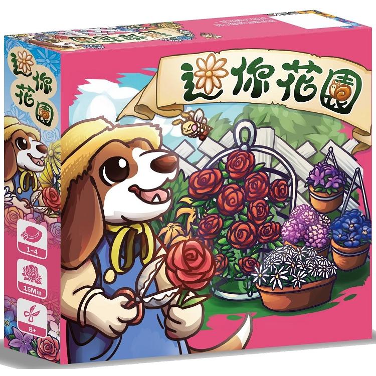 【桌上遊戲】迷你花園
