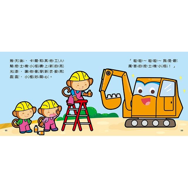 交通工具小繪本:挖土機!隆隆隆~