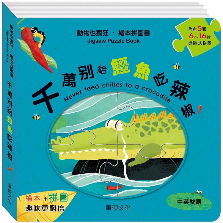 千萬別給鱷魚吃辣椒
