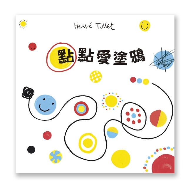 Oh!點點創意禮物組【《彩色點點》+赫威.托雷塗鴉書----《點點玩創意》、《點點愛塗鴉》+4色水蠟筆