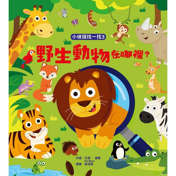 小偵探找一找3:野生動物在哪裡?