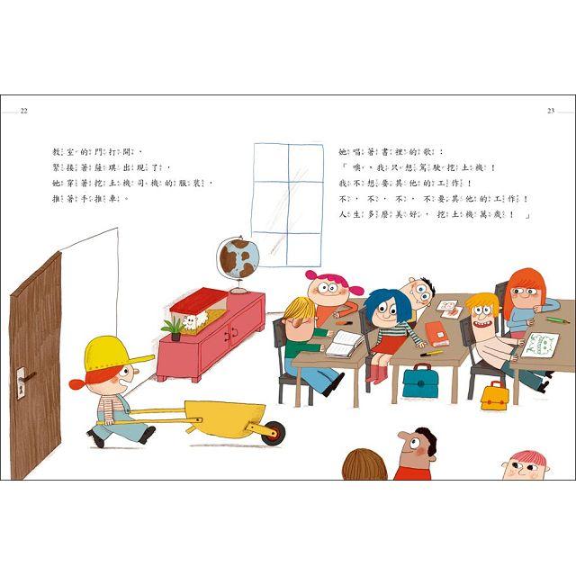 薩琪5書:法國性別與情感教育繪本