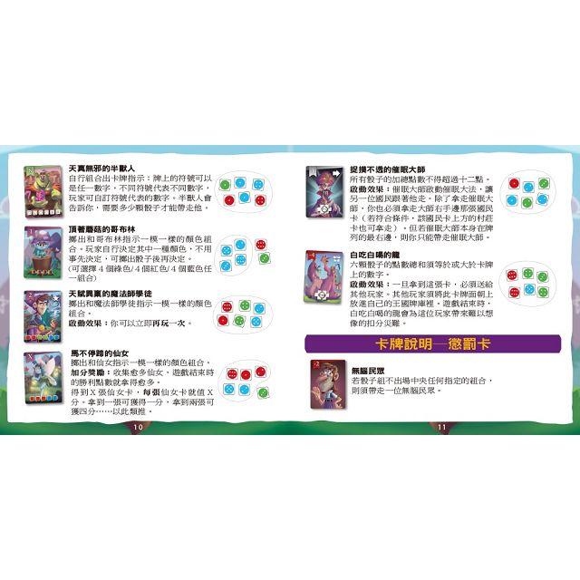 【HABA益智桌遊】骰子國王