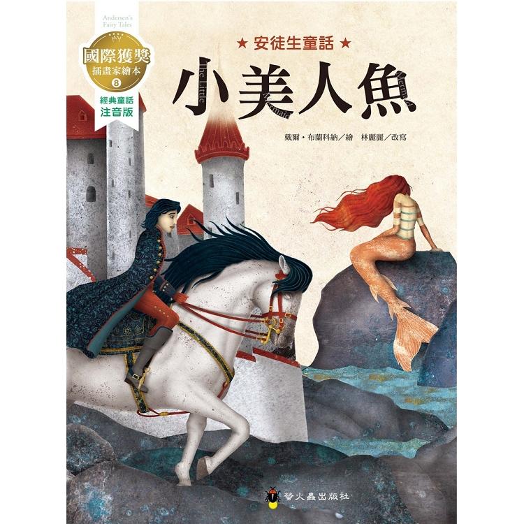 小美人魚:國際獲獎插畫家安徒生童話繪本