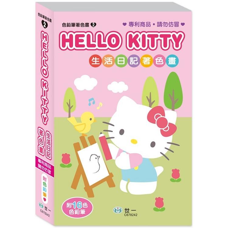 HelloKitty生活日記著色畫