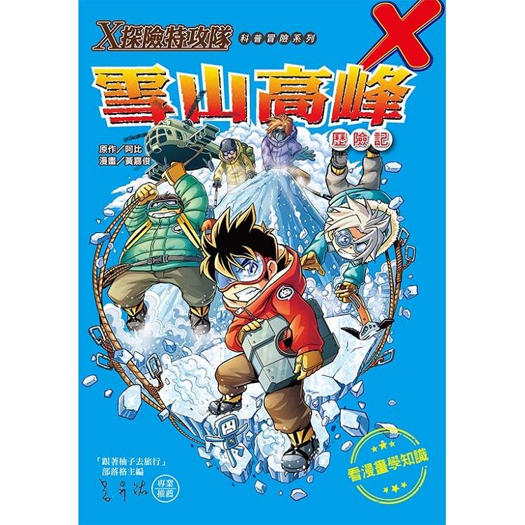 X探險特攻隊:雪山高峰歷險記