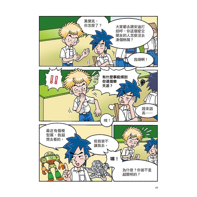 裝甲雄獅-漫畫版軍事科普小百科