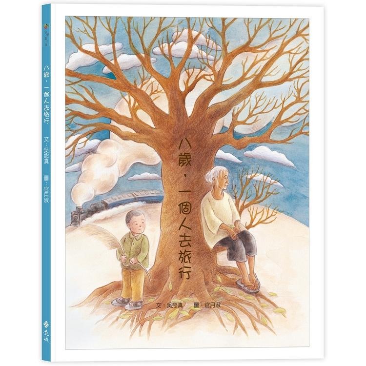 八歲,一個人去旅行:台灣真少年