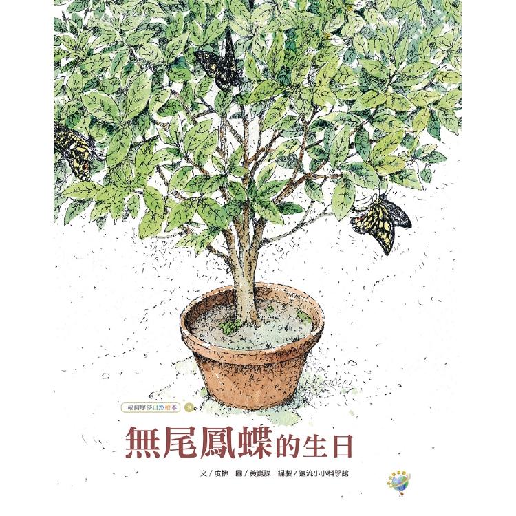 無尾鳳蝶的生日:福爾摩莎自然繪本