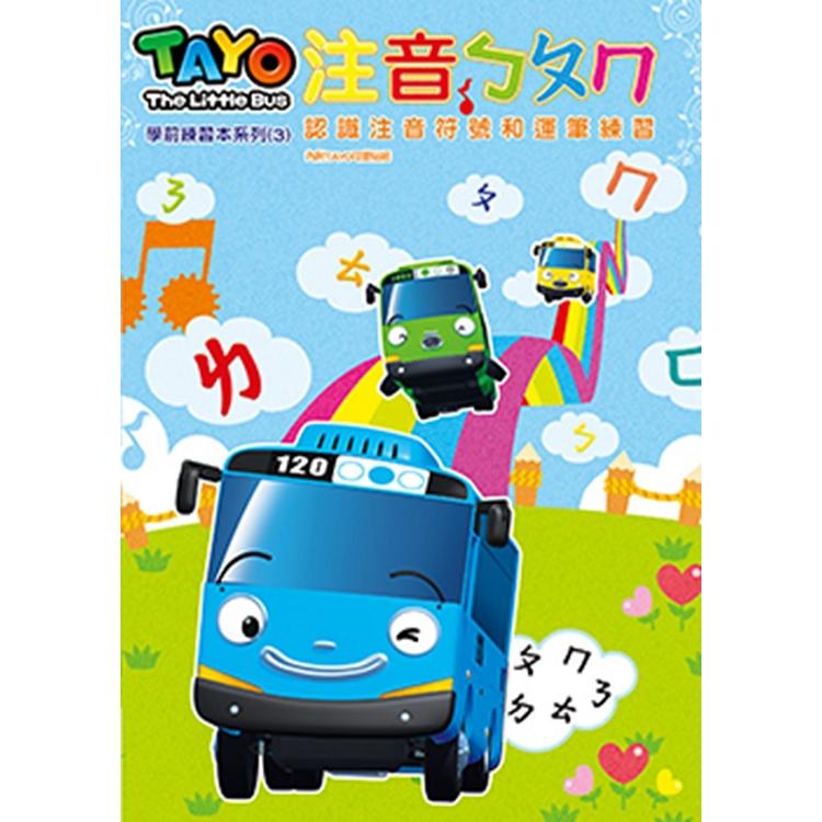 TAYO  學前練習本-注音ㄅㄆㄇ